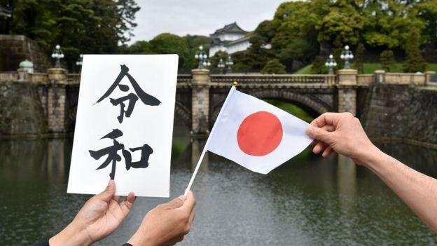 """У Японії святкують початок ери """"Рейва"""""""