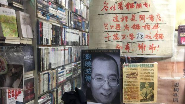 森記的入口提示訪客這是一間書店。