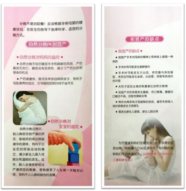 Brochure from a Shanghai hospital promoting natural birth.