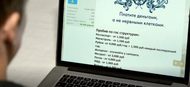 Russian data theft: Shady world where all is for sale - BBC News