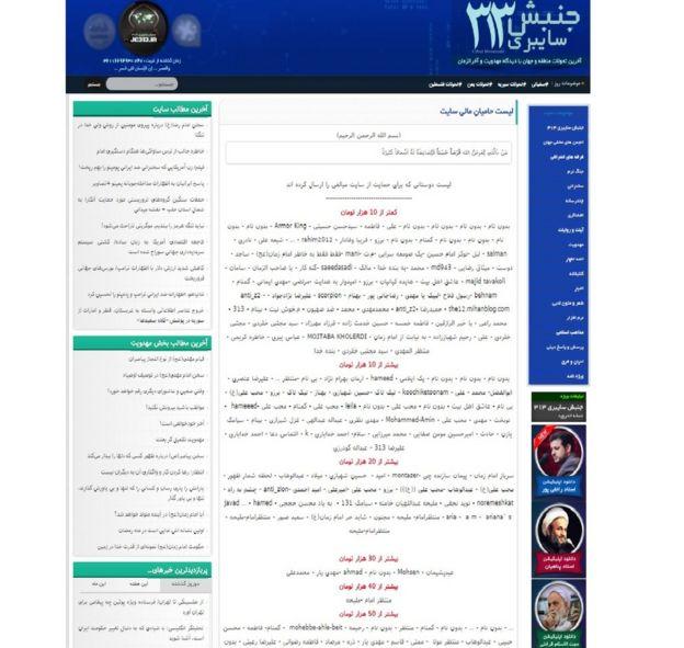 در بخش کمک مالی به این سایت نام حامیان مالی بعضا به این شکل منتشر شده: بینام، نوکر امام حسین، چشم بهراه، به یاد محسن حججی، منتظرالمهدی و نامهای دیگر