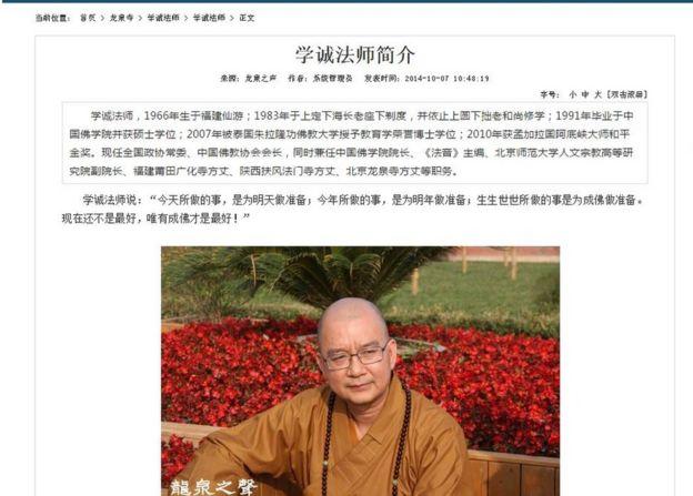 北京龍泉寺官網學誠法師的簡介