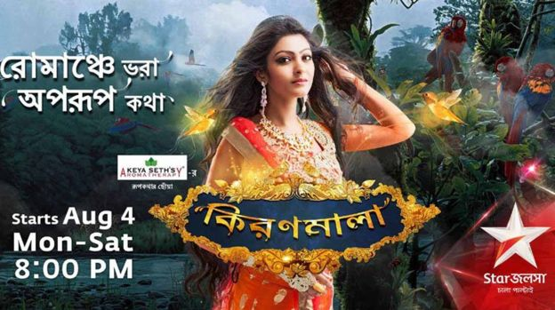Poster for Kiranmala TV programme