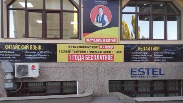 Реклама курсов китайского в Бишкеке
