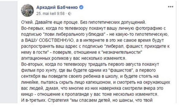 Фейсбук Аркадия Бабченко