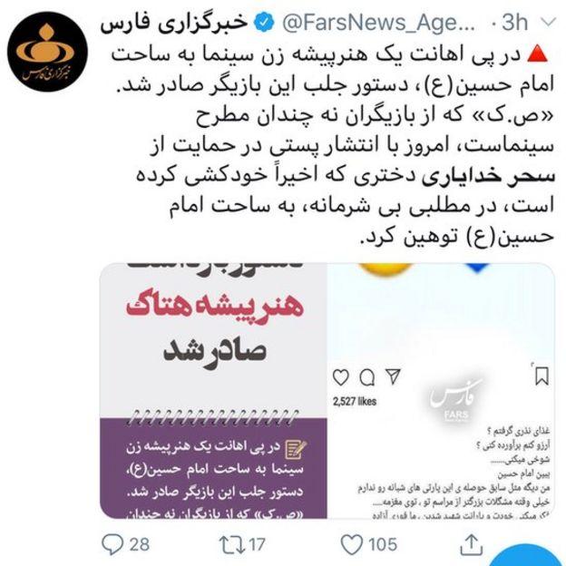خبرگزاری فارس از دستور بازداشت صبا کمالی خبر داده است