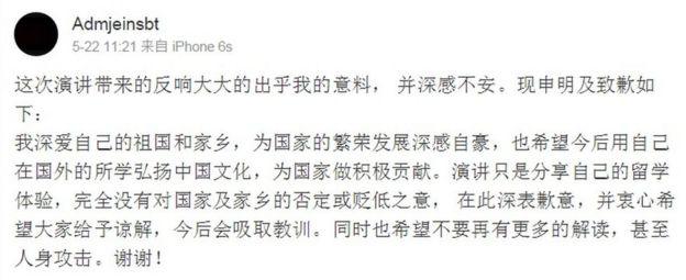 杨舒平在网路上的道歉