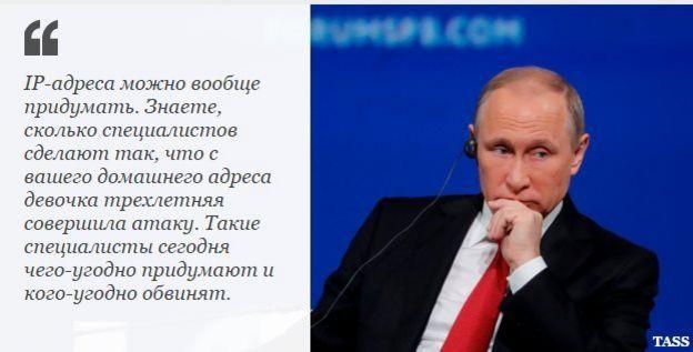 Вторая часть выступления Путина