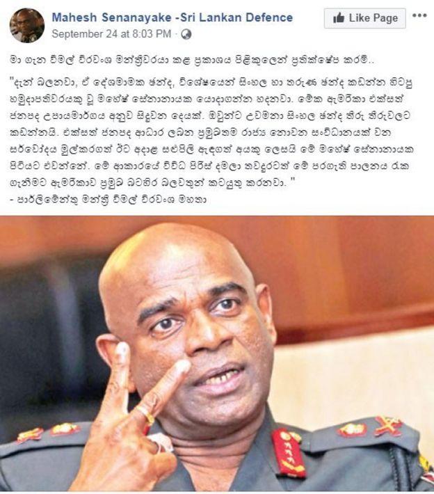 Mahesh Senanayake - Sri Lankan Defence/Facebook