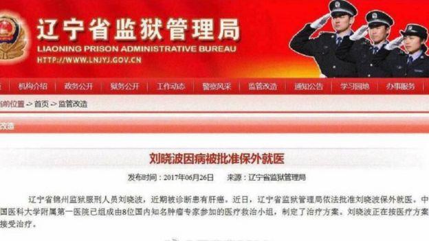 辽宁省监狱管理局网站上发出的通知