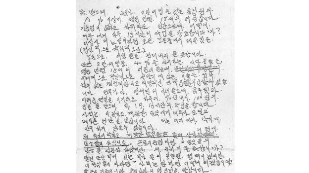 재단사 전태일이 '장시간 근로'에 대해 박정희 대통령에게 보낸 편지