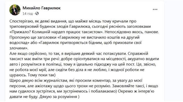 Допис Гаврилюка