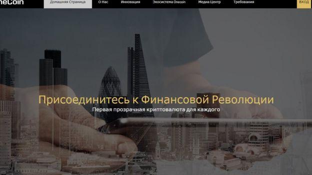Страница сайта OneCoin