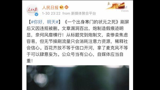 """《人民日报》官方微博称该文""""漏洞百出,炮製造假痕迹明显"""""""