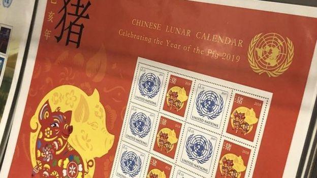 联合国发行的猪年邮票