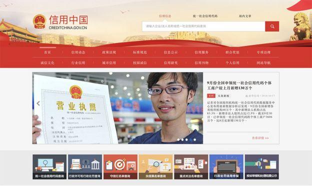"""中国官方的""""信用中国""""网站已经上线,网站称其是政府""""褒扬诚信、惩戒失信""""的窗口。"""