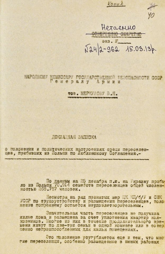 Галузевий державний архів СБУ