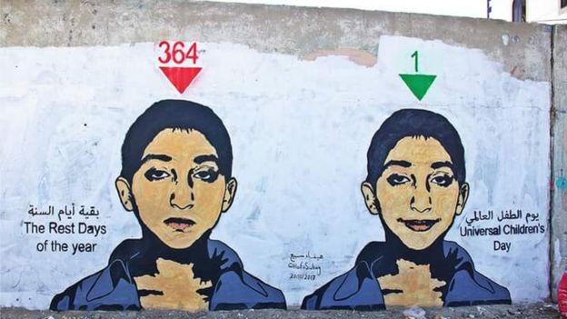 جدارية بمناسبة يوم الطفل