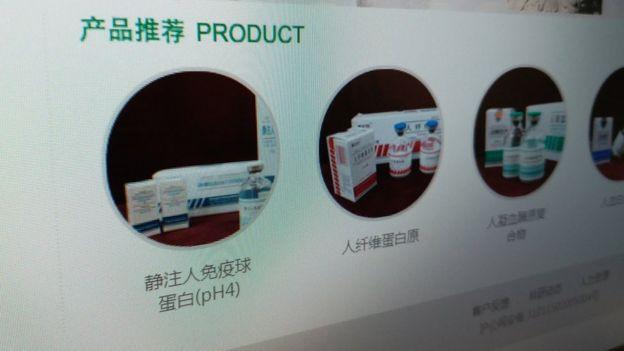 上海新兴医药官网展示的静注人免疫球蛋白产品(左)(7/2/2019)