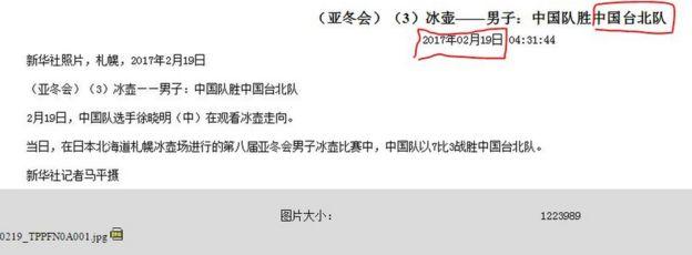 新華社報道截圖