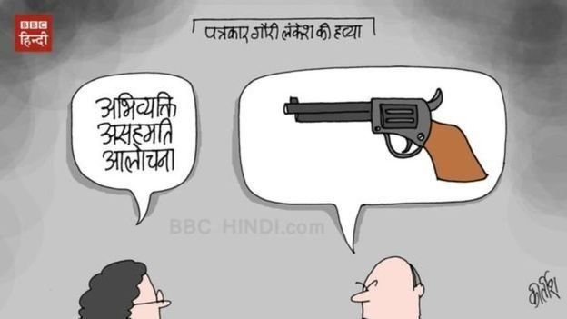 बीबीसी हिंदी का कार्टून
