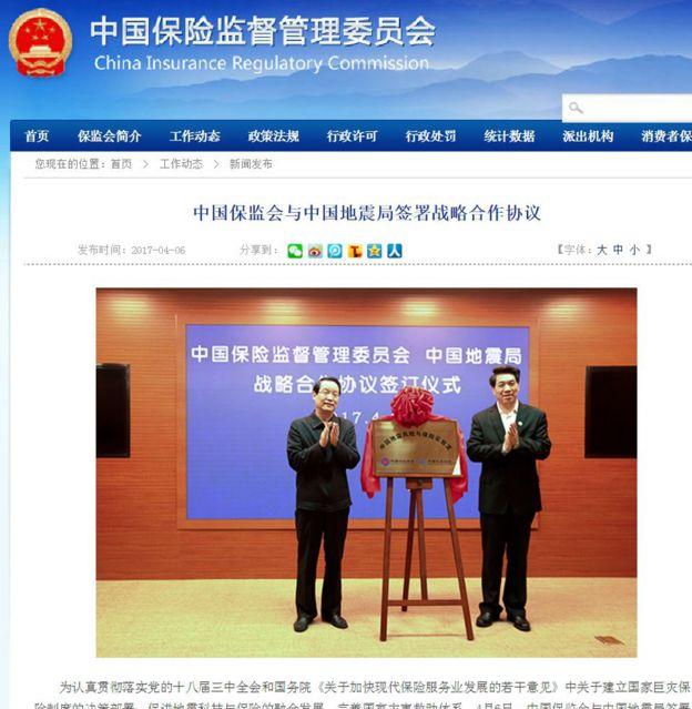 项俊波出席中国地震局签约仪式新闻稿(中国保监会网页截屏6/4/2017)