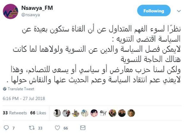 """Nsawya FM hesabından atılan tweette: """"Din ve feminizm birbirine dolanmış. Biz siyasi parti değiliz, veya bir muhalefet partisi değiliz, meydan okuma arayışında da değiliz. Ama bu, eleştirel olmayacağımız veya siyasi tartışmalardan kaçınacağız anlamına gelmiyor"""" deniyor."""