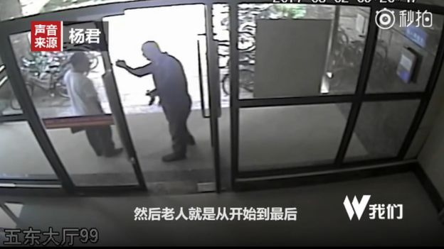 CCTV footage of Mr Feng and Dr Yang