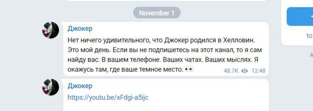 "Скан сторінки ""Джокера у Telegram"