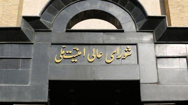 اجرای تصمیمات شورای عالی امنیت ملی ایران با تایید آیت الله علی خامنه ای امکانپذیر است