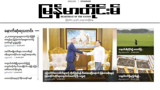 মিয়ানমারের সংবাদপত্রে রোহিঙ্গা প্রত্যাবাসনের খবর