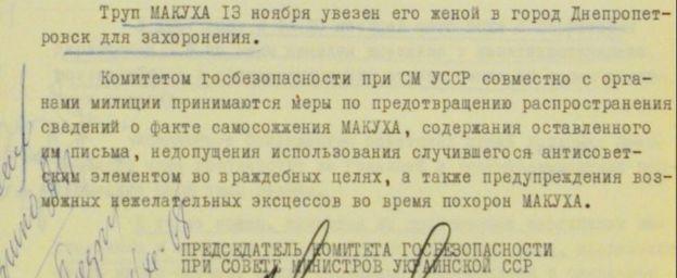 записка про Макуха