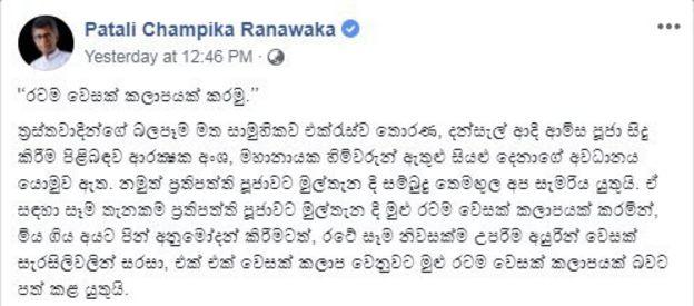 PAtali Champika Ranawaka/Facebook