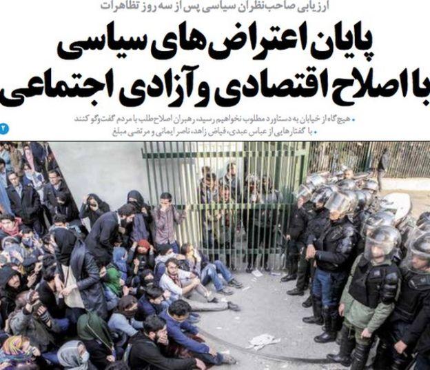 روزنامه های تهران، راه پایان دادن به ناآرامیها کدام است؟