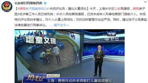Shanghai nursery abuse case in November 2017