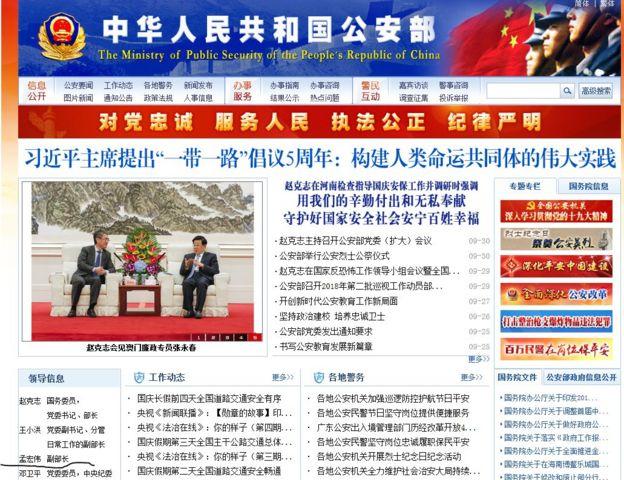 中國公安部網站