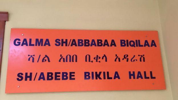 Giddugala Aadaa Oromoo/Galma Abbabaa Biqilaa