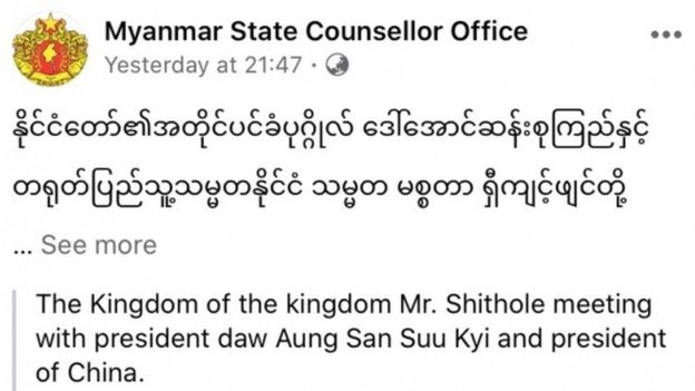 A Burmese to English translation, which Facebook states was a technical error