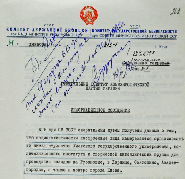 Фрагмент першої сторінки повідомлення КДБ УРСР про колядників