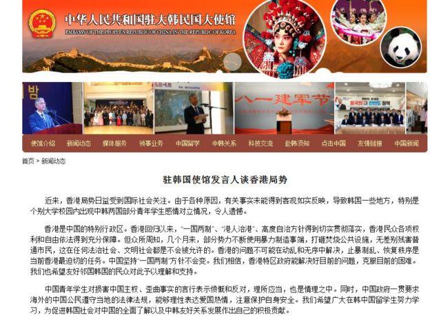 驻韩中国大使馆网站