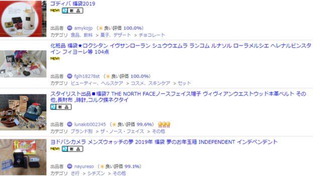 Screenshot of Fukubukuros on sale on Yahoo auction
