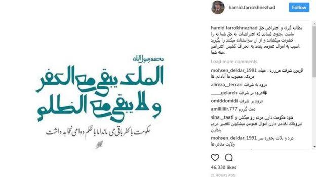 پست حمید فرخنژاد، بازیگر در اینستاگرام