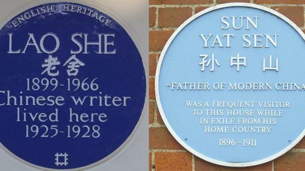 伦敦西区的老舍故居与赫特福德郡孙中山故居蓝牌