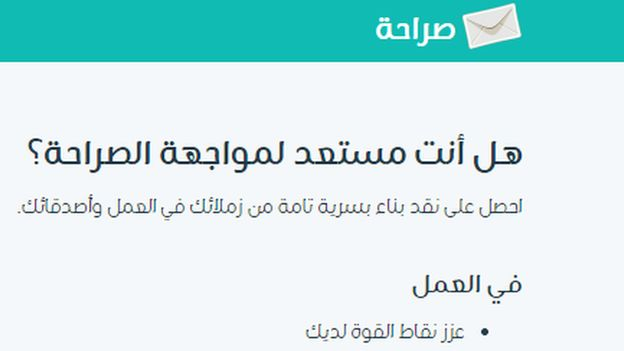 Screenshot from Sarahah showing the home page of the website and Arabic text
