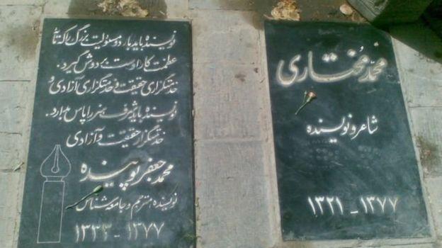 آرامگاه محمد مختاری و پوینده در امامزاده طاهر در کرج