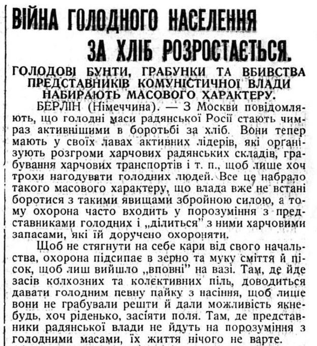 """Стаття """"Війна голодного населення за хліб розростається"""" в газеті """"Свобода"""" від 12 травня 1933 р., с.1"""