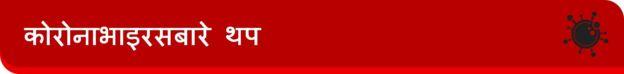 coronavirus nepali banner