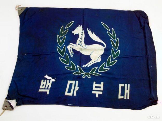 한국 백마부대 깃발