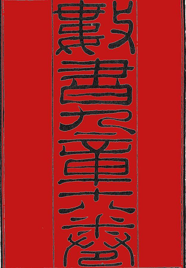 Impresión de un bloque de madera Shu Shu Jiu Zhang