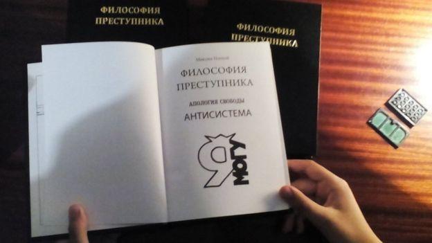 Максим Плохой